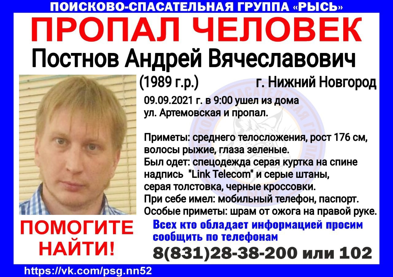 Постнов Андрей Вячеславович