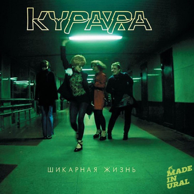 Курара album Шикарная жизнь