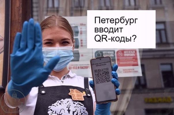 Система QR-кодов в Санкт-Петербурге может стать ре...