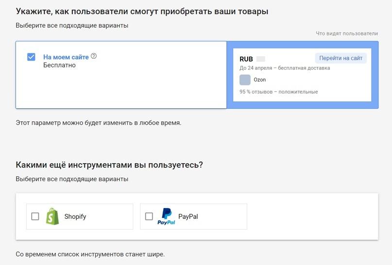 Бесплатное размещение в Гугл покупках, изображение №3