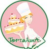 Кондитерская ТорталинА   Торты на заказ в Уфе