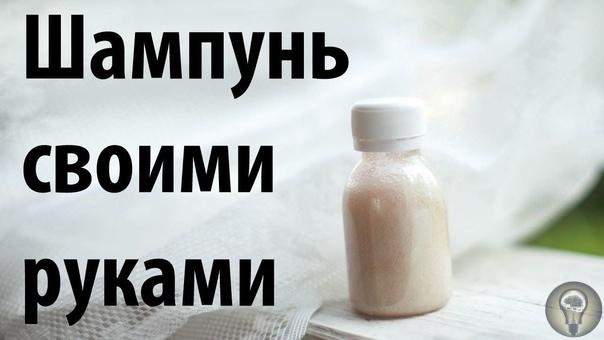 Рецепты шампуней: