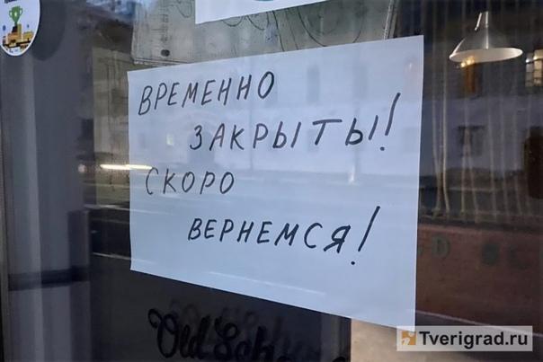В центре Твери из-за антисанитарии на 20 дней закр...