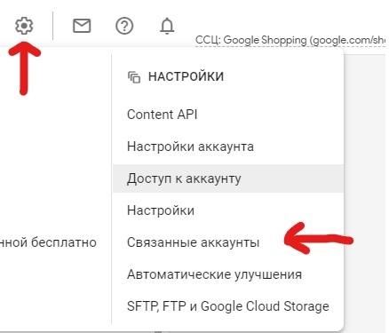 Бесплатное размещение в Гугл покупках, изображение №15