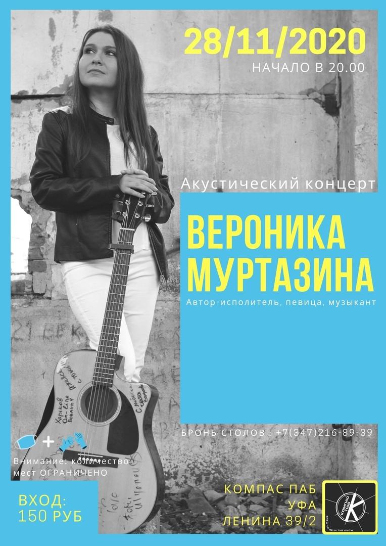 Афиша Уфа 28.11 / Уфа / Вероника Муртазина (концерт)