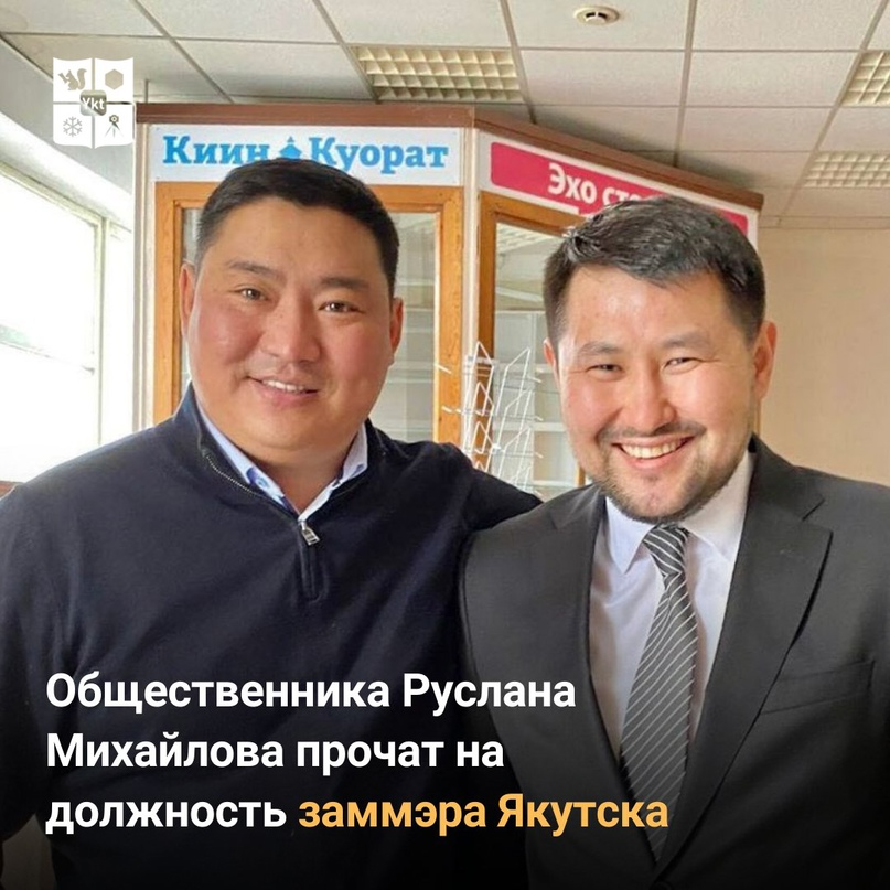 Общественника Руслана Михайлова прочат надолжность заммэра Якутска