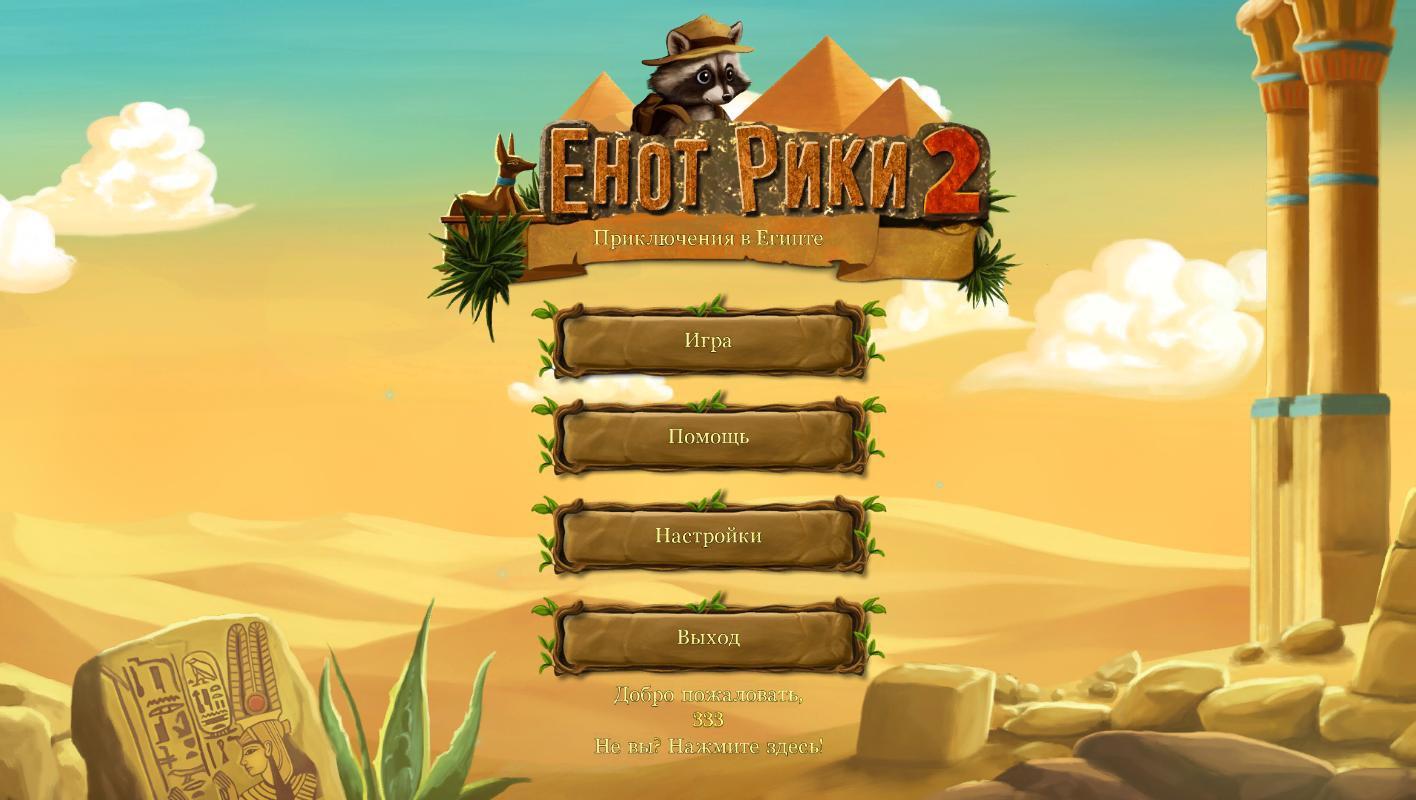 Енот Рики 2: Приключения в Египте | Ricky Raccoon 2: Adventures in Egypt (Rus)