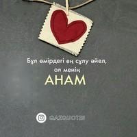 Ақбердиева Мадина