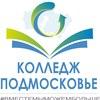 """""""Колледж Подмосковье"""""""