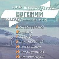 Фотография страницы Евгения Чешуина ВКонтакте