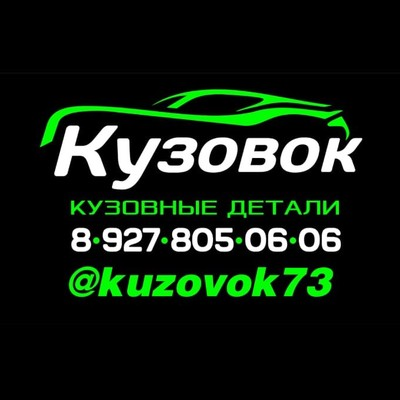 Кузовок Ульяновск