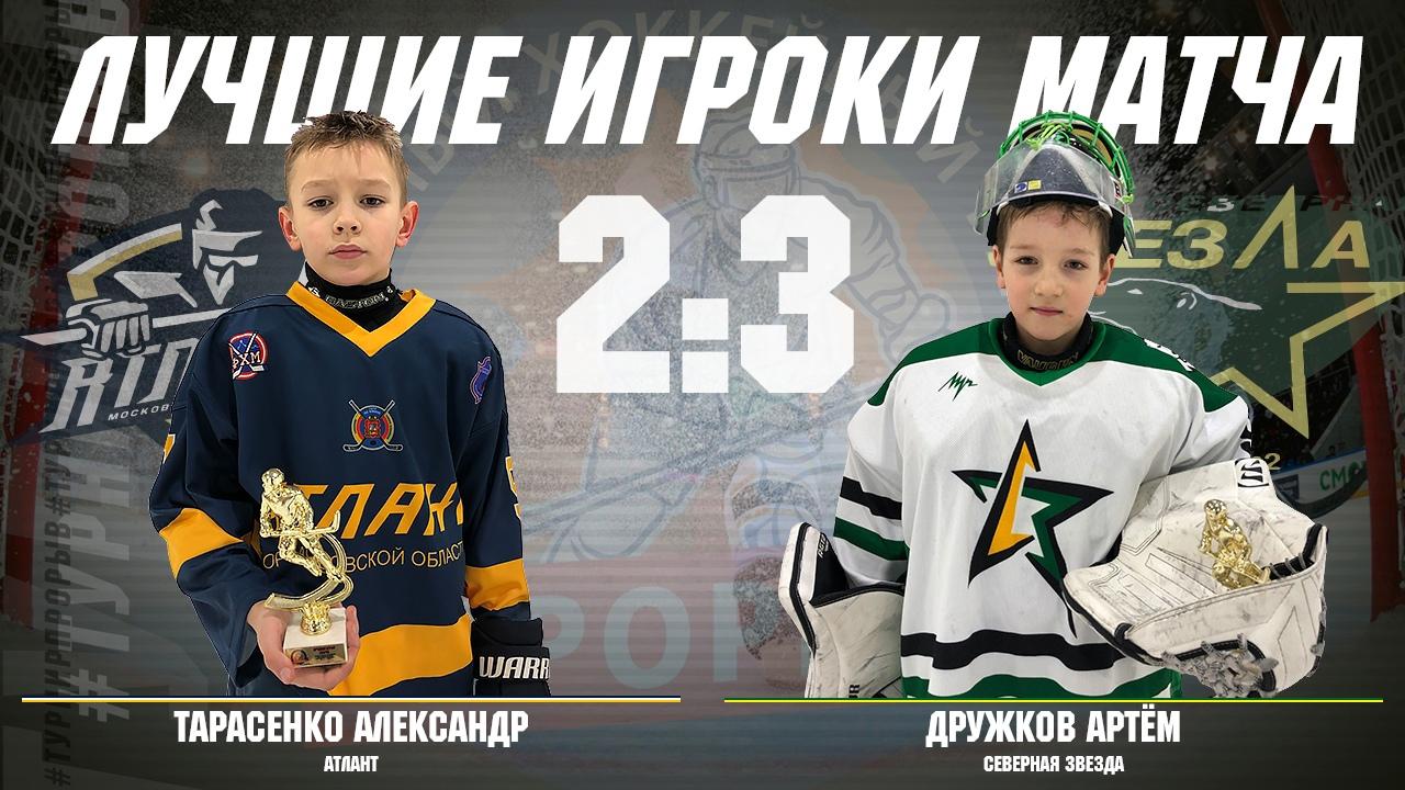 Северная звезда хоккейный клуб москва официальный сайт спб спортивная ночные клубы