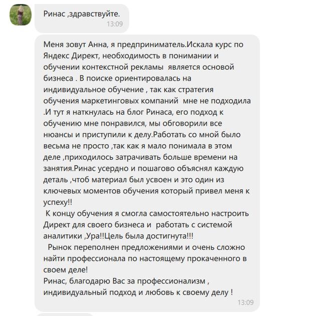 Отзыв Анны об обучении настройке Яндекс Директ