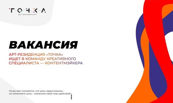 АРТ-РЕЗИДЕНЦИЯ «ТОЧКА» /ВАКАНСИЯ  К нам в команду ...