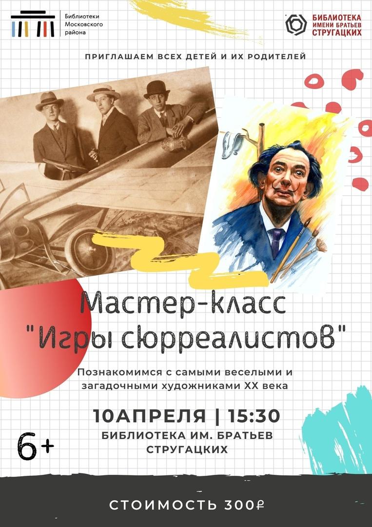"""🖌10 апреля в 15:30 – Мастер-класс """"Игры сюрреалистов"""""""