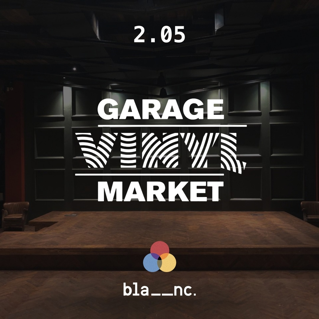 02.05 Vinyl Garage Market в Бланк!