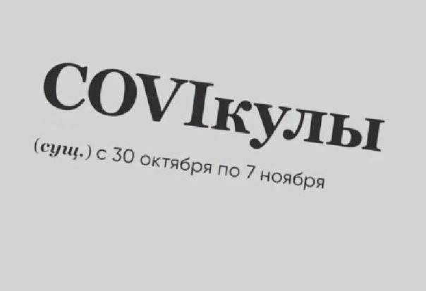 А вы хоть раз не работали в COVIкулы?...