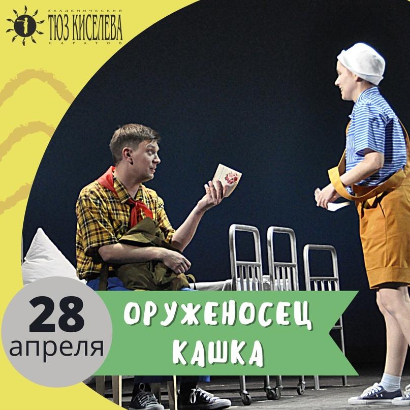 """28 апреля в ТЮЗе Киселева премьера спектакля """"Оруженосец Кашка"""" по книге замечат..."""
