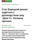 Барецкий Стас | Москва | 15