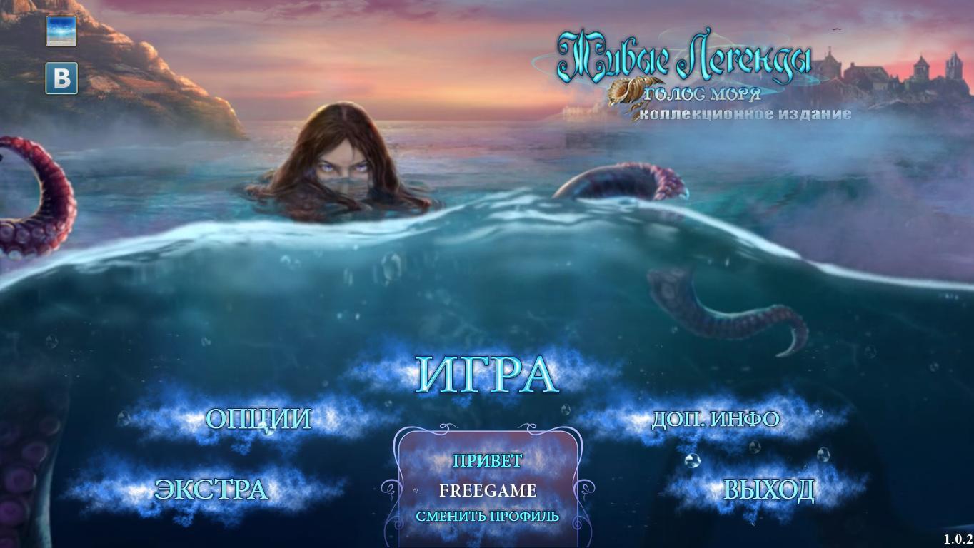 Живые легенды 9: Голос моря. Коллекционное издание | Living Legends 9: Voice of the Sea CE (Rus)