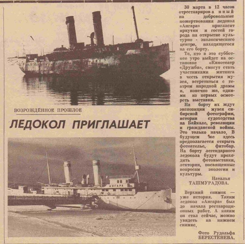Иркутск. 1991. 27 марта (№ 2/3)