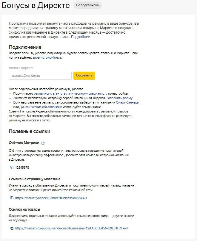 Новая бонусная программа от Яндекса, которая будет возвращать до 100% затрат на рекламу магазинов и товаров на Маркете., изображение №2