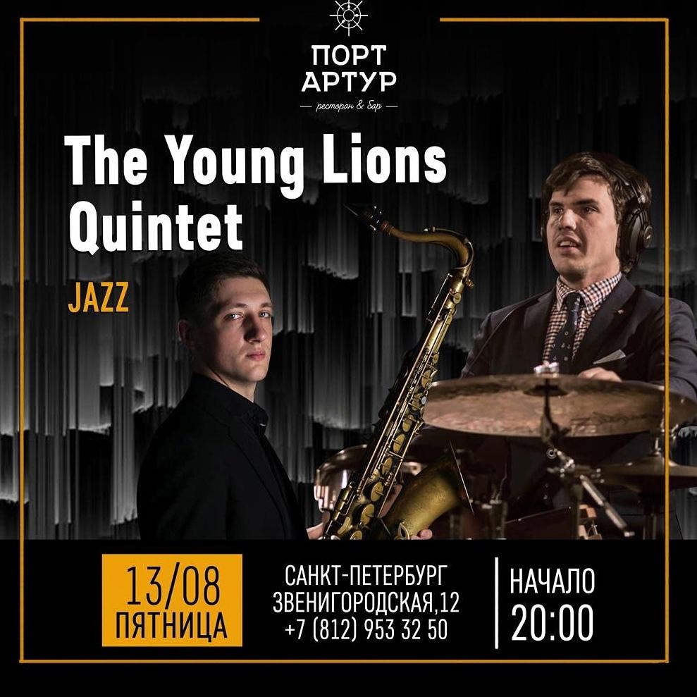 13.08 The Yong Lions Quintet в Порт-Артур!