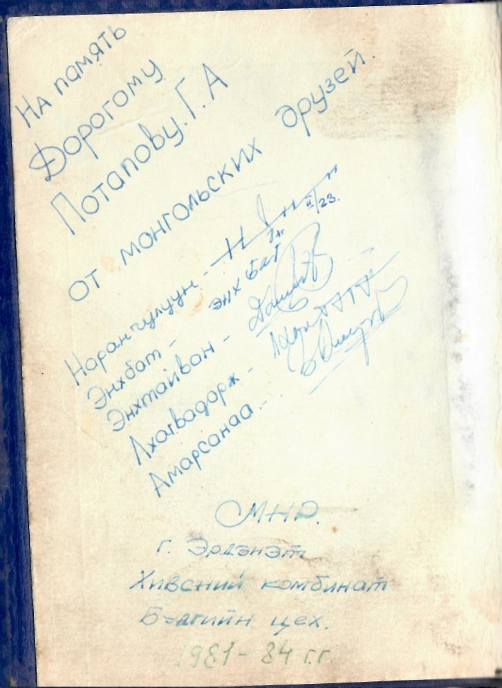 Монголия и Подмосковье., изображение №5