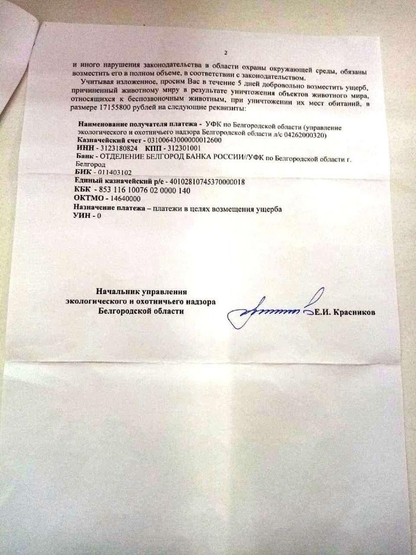 Это вам не Усс: белгородскому крестьянину за кузнечиков и червячков выписали 17 млн штрафа и грозят отнять детей, изображение №4