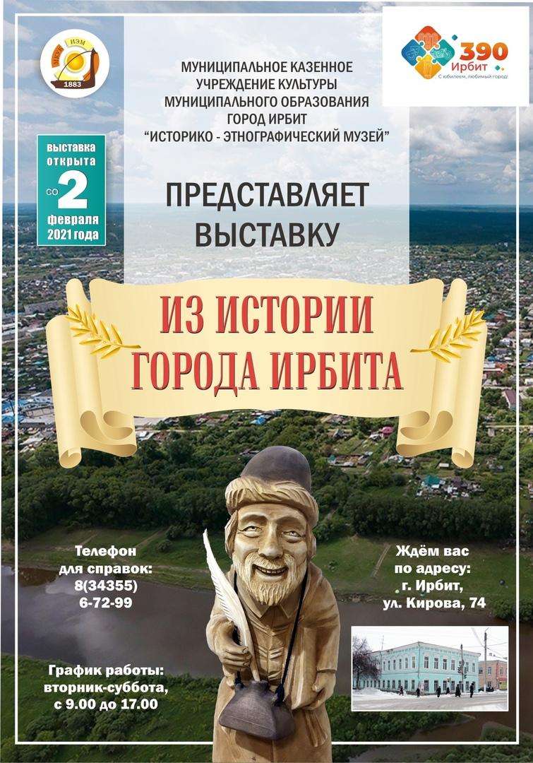 Из истории города Ирбита