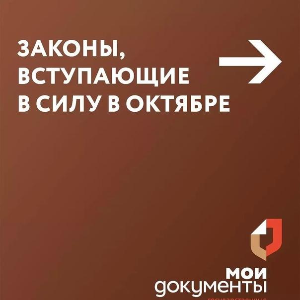Что изменится в жизни россиян в октябре Каким кате...