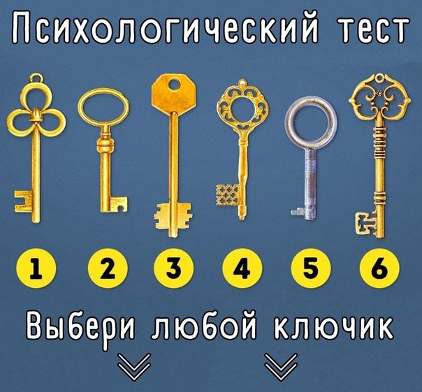 Выбери ниже любой ключик и жми на кнопку...