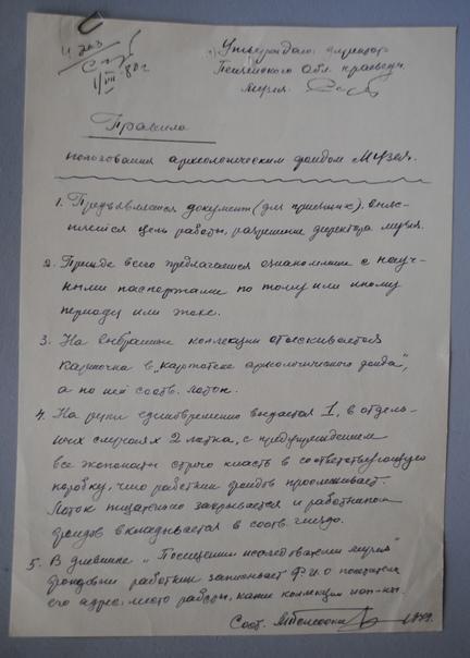 Правила пользования археологическим фондом музея, составленные М.Р. Полесских в 1979 г.
