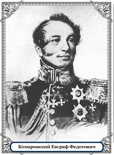 Инициативы графа Е.Ф. Комаровского, изображение №1
