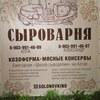 Солоновкино/Сыроварня/Усадьба Три А.
