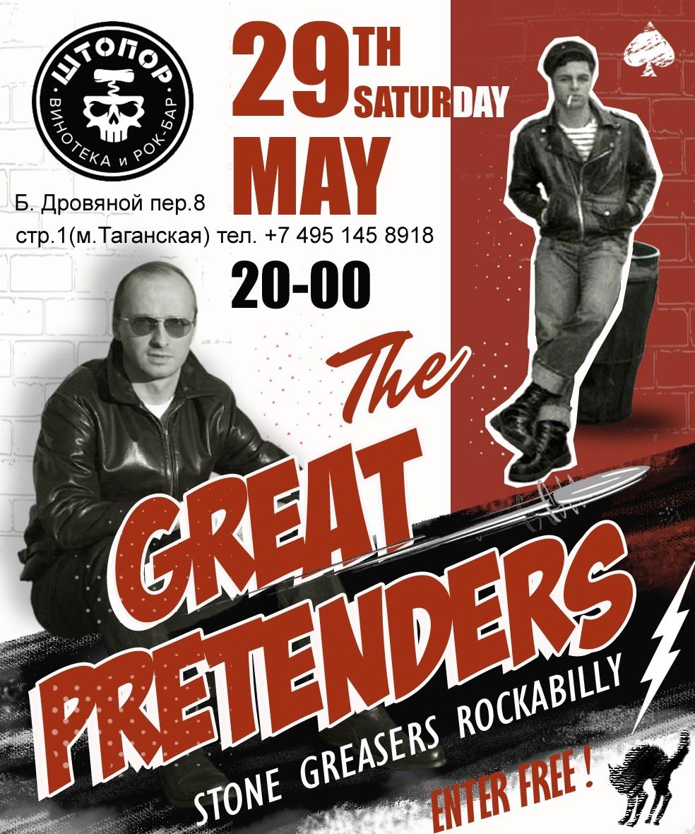 29.05 The Great Pretenders в баре Штопор!