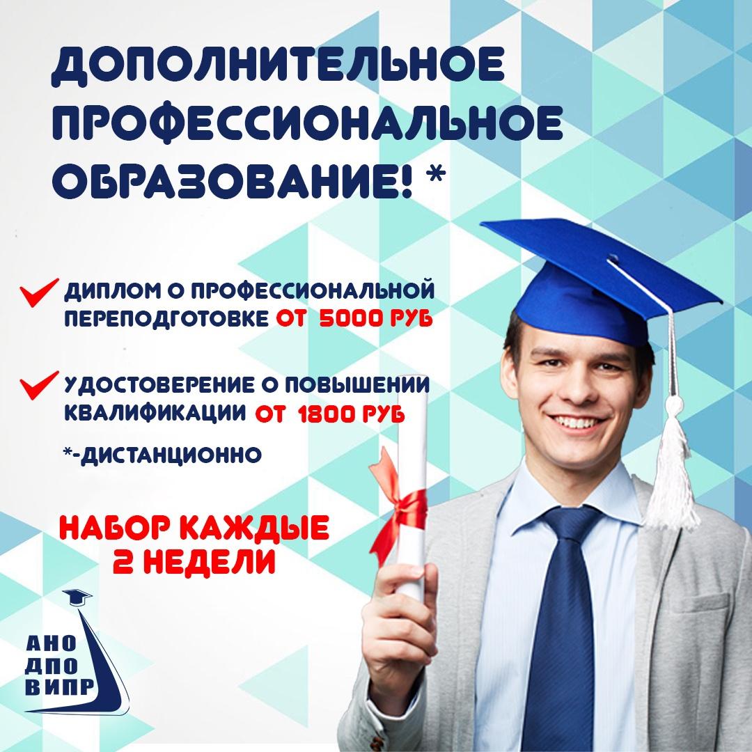 Переподготовка администратор баз данных Белгородская область