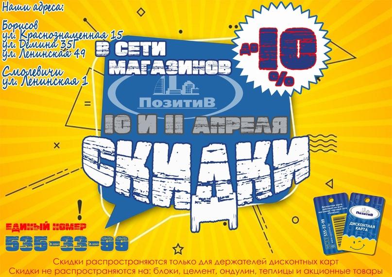 💥Уважаемые жители и гости города Борисова и Смолевичей, cпециально для Вас, толь...
