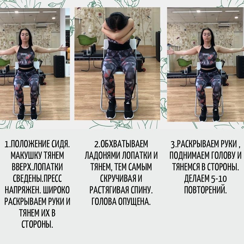 5 волшебных упражнений, которые облегчат боль в спине во время работы от Татьяны Свободы!