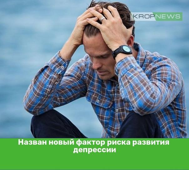 Назван новый фактор риска развития депрессииРезис...