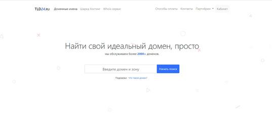 регистрация домена в зоне be