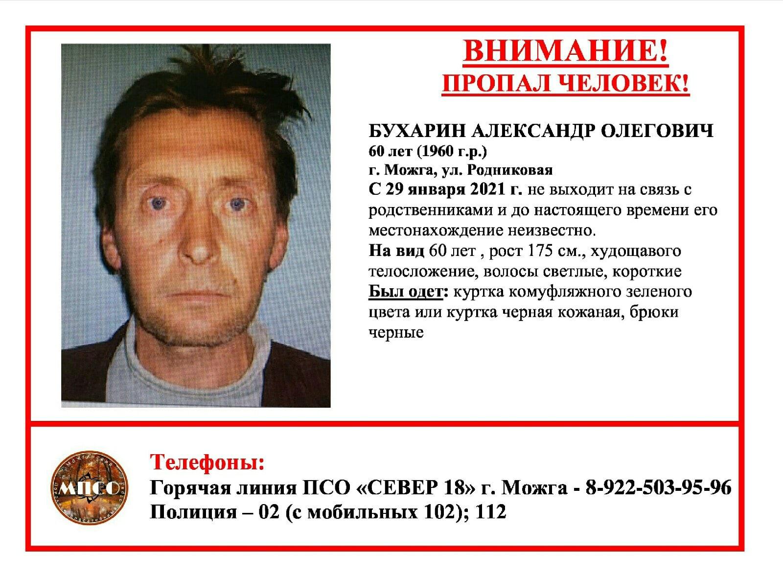 Внимание, пропал человек! Бухарин Александр Олегович, 60