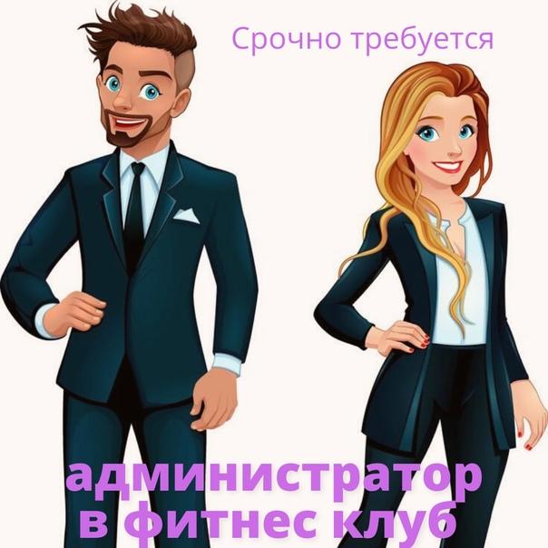 В фитнес клуб Fit1Life требуется АДМИНИСТРАТОР зал...