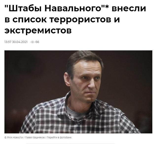 """""""Общественное движение """"Штабы Навального""""* попали в перечень террористов и экстр..."""