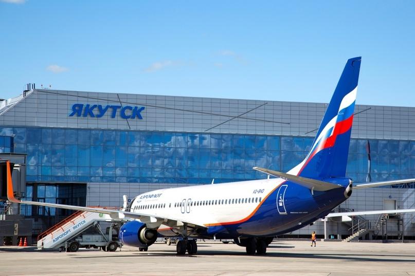 Жители Якутска не смогут воспользоваться субсидированными перевозками «Аэрофлота»