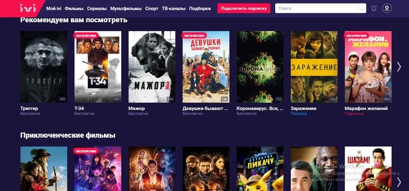 Топ 5 сайтов для просмотра фильмов и сериалов удаление рекламу с интернета скачать программу