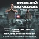 Тарасов Артём | Санкт-Петербург | 25