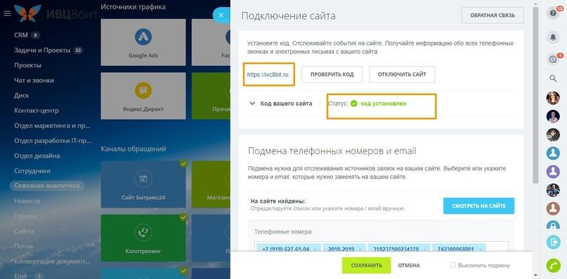 Как подключить группу ВКонтакте к сквозной аналитике CRM Битрикс24, изображение №14