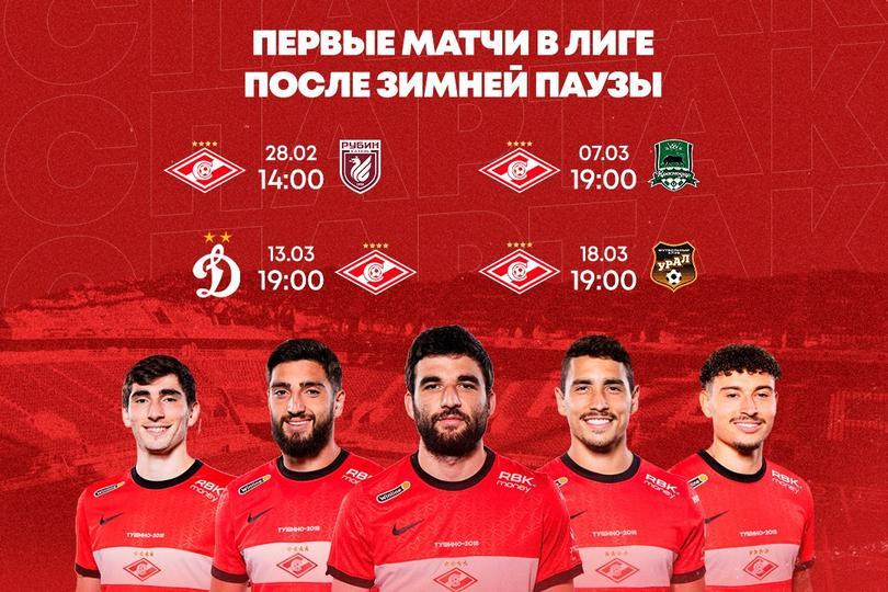 Расписание «Спартака» с 20-го по 23-й туры