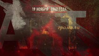 19 ноября - Наступление под Сталинградом